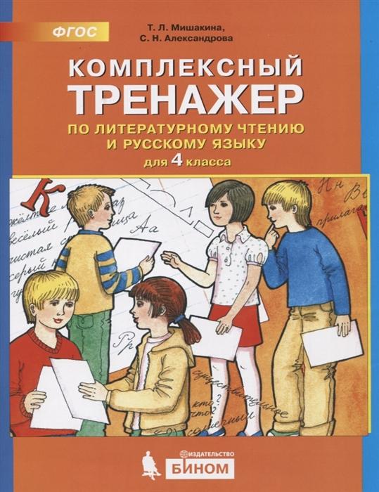 Мишакина Т., Александрова С. Комплексный тренажер по литературному чтению и русскому языку 4 класс