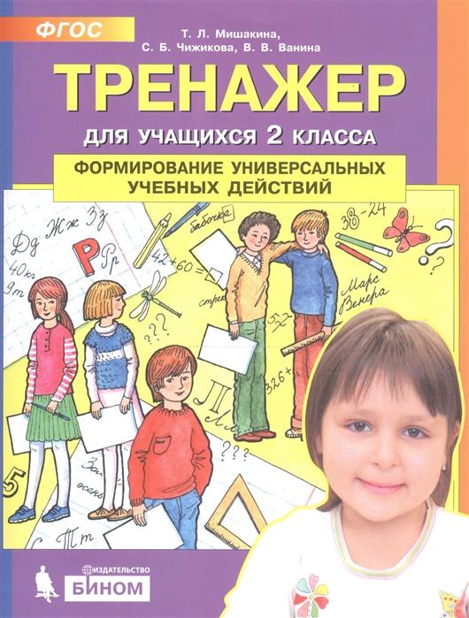 Мишакина Т., Чижикова С., Ванина В. Тренажер для учащихся 2 класса Формирование универсальных учебных действий цена