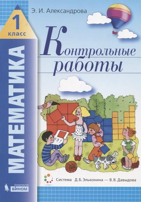 Александрова Э. Математика 1 класс Контрольные работы