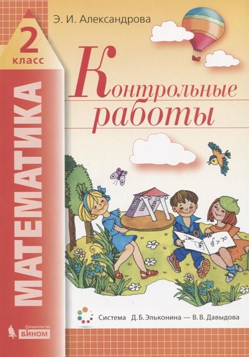 Александрова Э. Математика 2 класс Контрольные работы