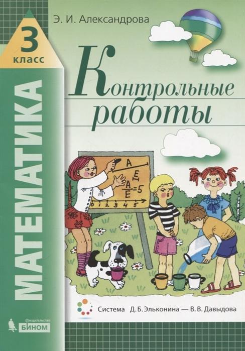 Александрова Э. Математика 3 класс Контрольные работы