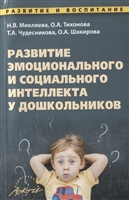 Развитие эмоционального и социального интеллекта у дошкольников. Методическое пособие