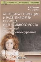 Методика коррекции и развития детей периода интенсивного роста (базальный и когнитивный уровни)