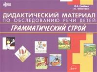 Дидактический материал по обследованию речи детей. Грамматический строй