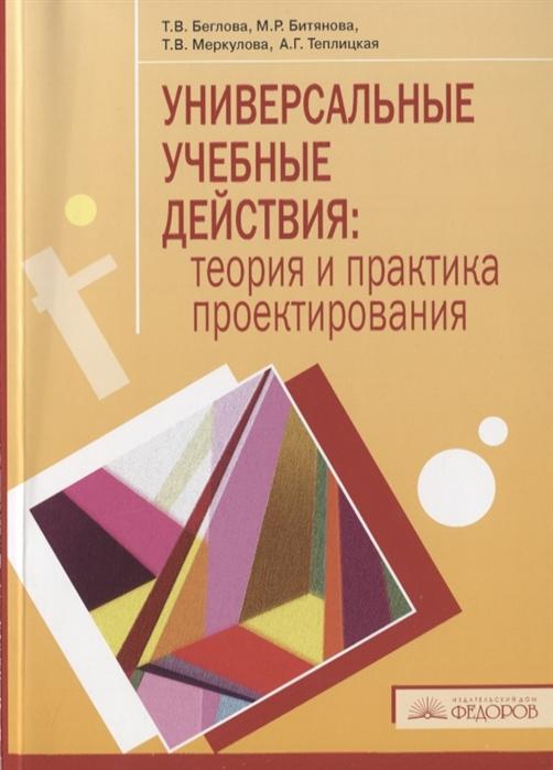 Беглова Т., Битянова М., Меркулова Т., Теплицкая А. Универсальные учебные действия теория и практика проектирования