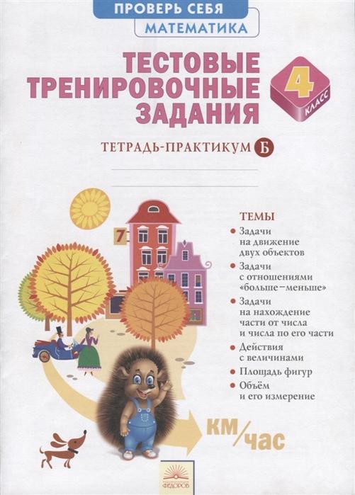 купить Ванцян А. Математика 4 класс Тестовые тренировочные задания Тетрадь-практикум Б по цене 202 рублей