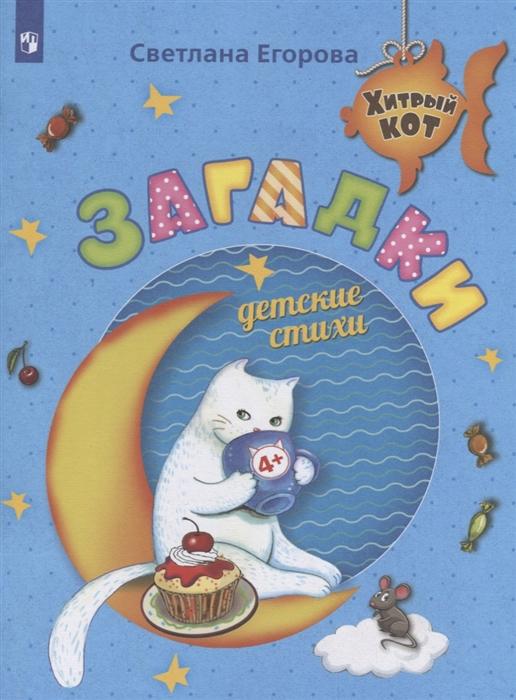 Егорова С. Загадки Детские стихи Развивающее пособие для детей 4-6 лет
