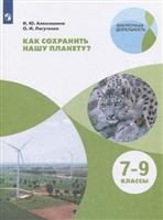Как сохранить нашу планету? 7-9 классы. Учебное пособие для общеобразовательных организаций