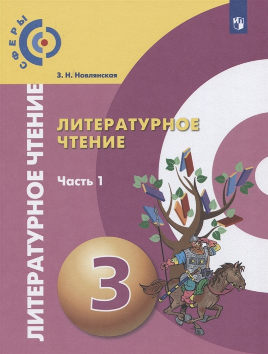 Литературное чтение 3 класс В 2-х частях Часть 1 Учебник для общеобразовательных организаций