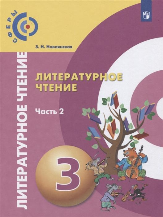 Литературное чтение 3 класс В 2-х частях Часть 2 Учебник для общеобразовательных организаций