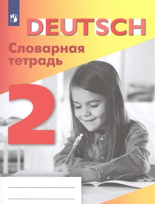 Шубина В. Немецкий язык Словарная тетрадь 2 класс