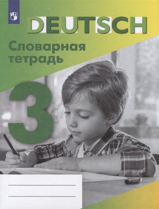 Шубина В. Немецкий язык Словарная тетрадь 3 класс Учебное пособие для общеобразовательных организаций