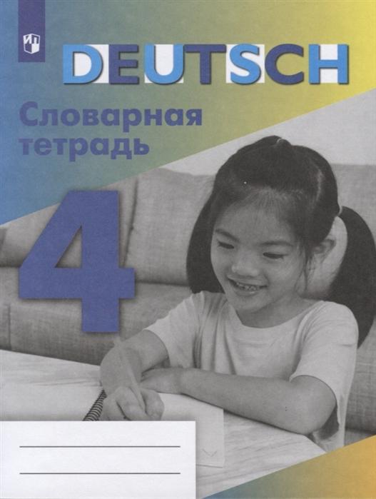 Шубина В. Немецкий язык Словарная тетрадь 4 класс Учебное пособие для общеобразовательных организаций