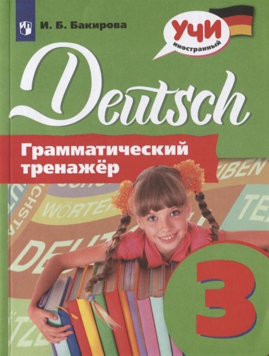 Бакирова И. Немецкий язык Грамматический тренажер 3 класс Учебное пособие для общеобразовательных организаций