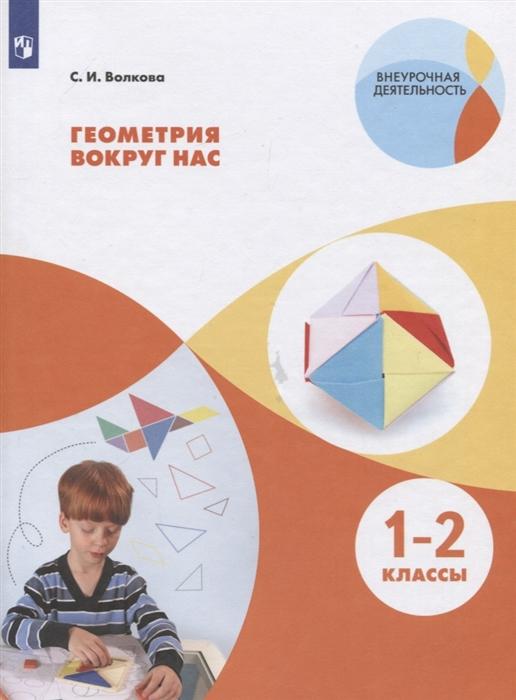 Волкова С. Геометрия вокруг нас 1-2 класс Учебное пособие для общеобразовательных организаций