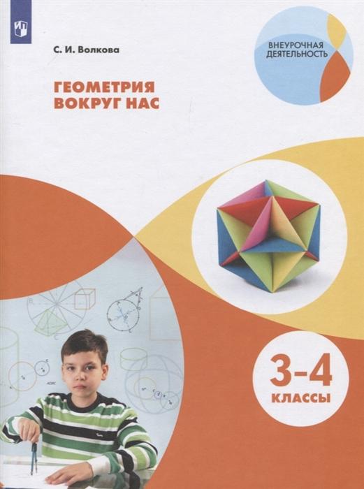 Волкова С. Геометрия вокруг нас 3-4 класс Учебное пособие для общеобразовательных организаций