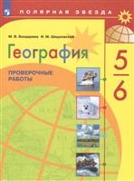 География. 5-6 классы. Проверочные работы. Учебное пособие для общеобразовательных организаций