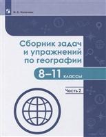Сборник задач и упражнений по географии. 8-11 классы. В 2-х частях. Часть 2. Учебное пособие для общеобразовательных организаций