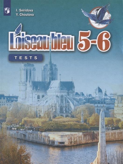 Французский язык Второй иностранный язык Контрольные и проверочные задания 5-6 класс Учебное пособие для общеобразовательных организаций