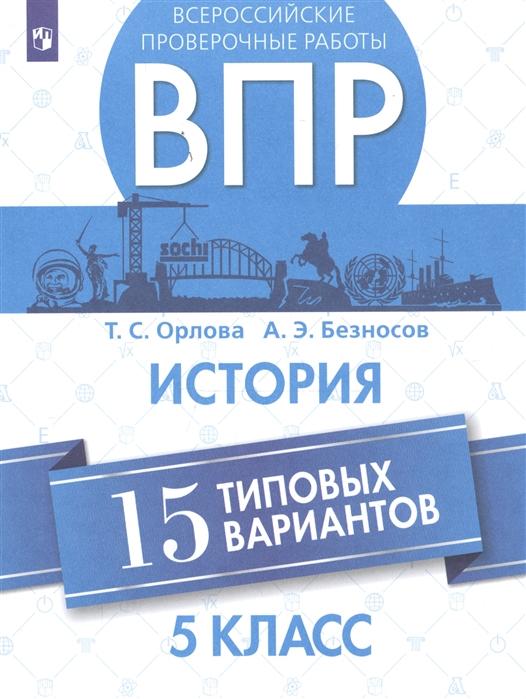 Орлова Т., Безносов А. Всероссийские проверочные работы История 5 класс 15 типовых вариантов цена