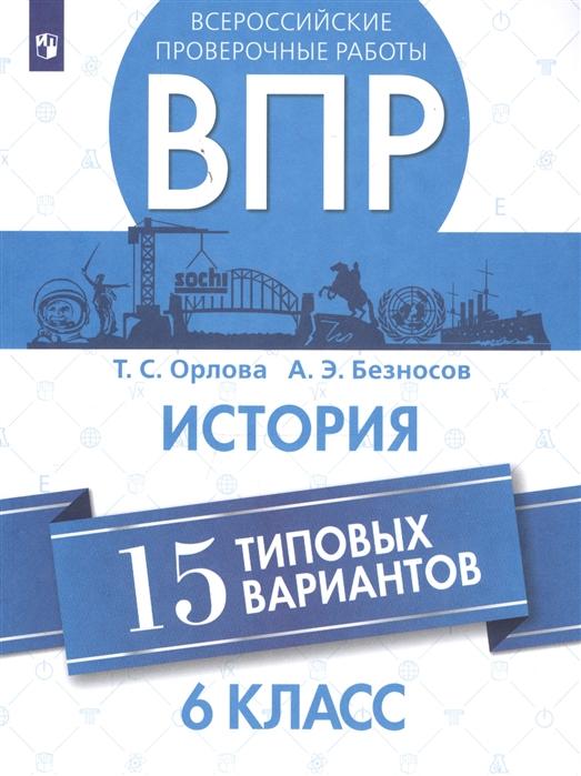 Орлова Т., Безносов А. Всероссийские проверочные работы История 6 класс 15 типовых вариантов цена