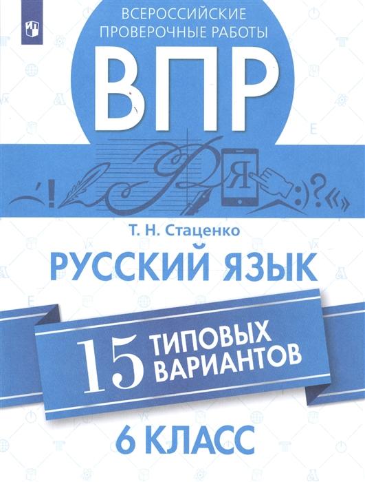 Стаценко Т. Всероссийские проверочные работы Русский язык 6 класс 15 типовых вариантов цена