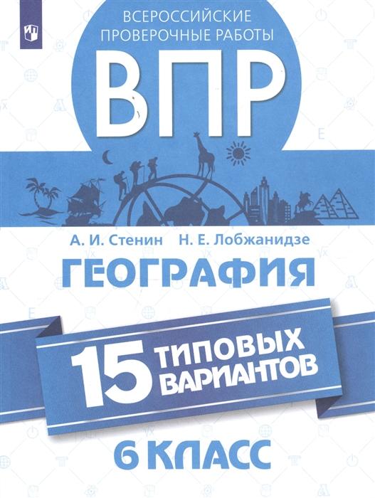 цена на Стенин А., Лобжанидзе Н. Всероссийские проверочные работы География 6 класс 15 типовых вариантов