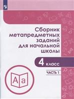 Сборник метапредметных заданий для начальной школы. 4 класс. Часть 1. Учебное пособие для общеобразовательных организаций
