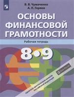 Основы Финансовой грамотности. 8-9 классы. Рабочая тетрадь