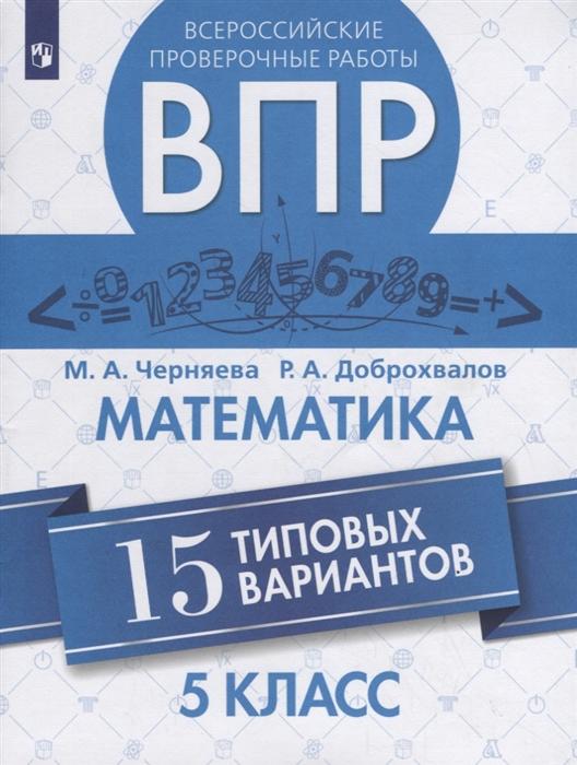 Черняева М., Доброхвалов Р. Всероссийские проверочные работы Математика 5 класс 15 типовых вариантов цена