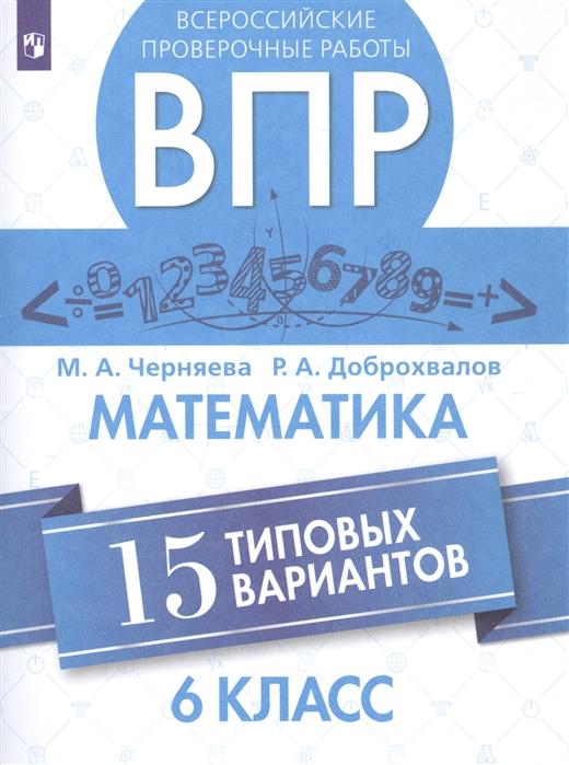 цена на Черняева М., Доброхвалов Р. Всероссийские проверочные работы Математика 6 класс 15 типовых вариантов
