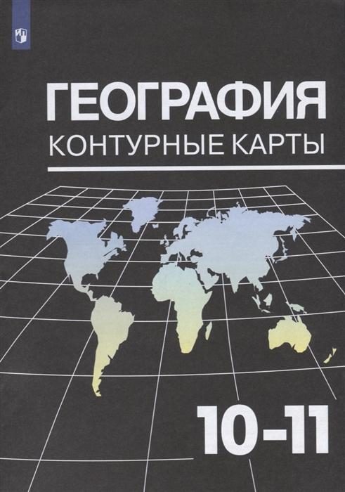 География Контурные карты 10-11 класс