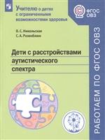 Дети с расстройствами аутистического спектра. Учебное пособие для общеобразовательных организаций
