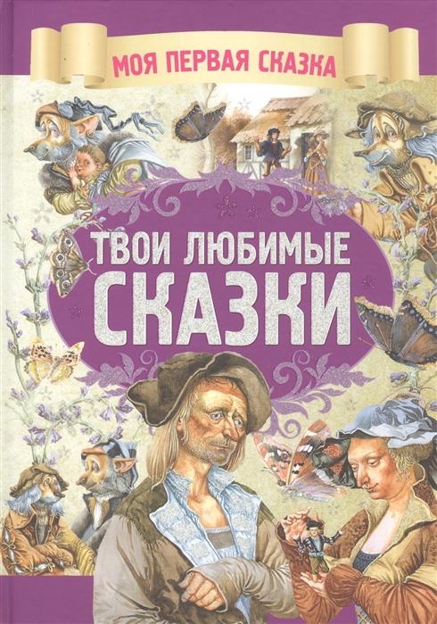 Братья Гримм Твои любимые сказки