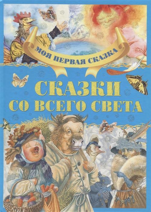 цена на Волынец В. (худ.) Сказки со всего света