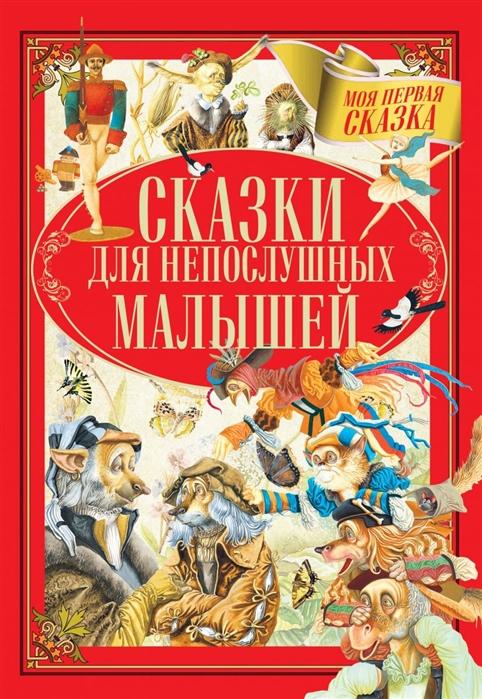 Емельянов-Шилович А. Сказки для непослушных малышей а емельянов шилович свадьба госпожи лисы