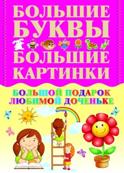 цена на Александров И. Большой подарок любимой доченьке