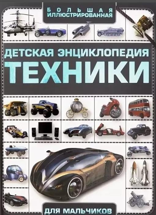 Купить Большая иллюстрированная детская энциклопедия техники для мальчиков, Харвест, Техника