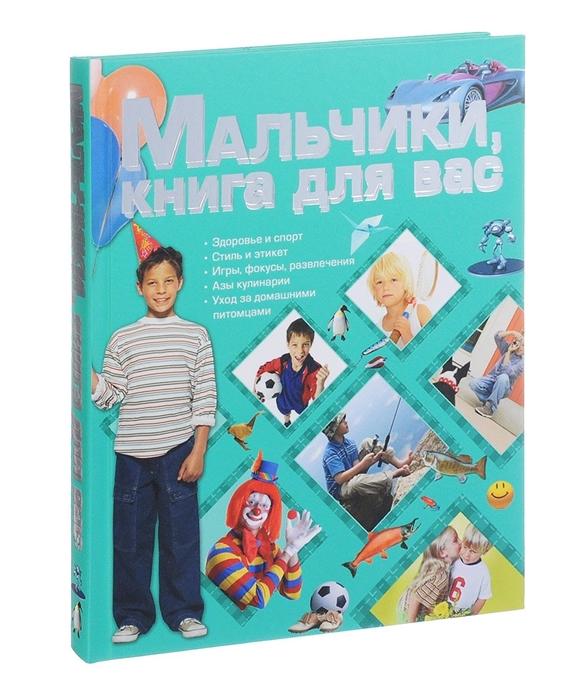 Ермакович Д. Мальчики книга для вас цена и фото