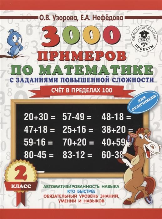 Узорова О., Нефедова Е. 3000 примеров по математике 2 класс С заданиями повышенной сложности Для отличников Счет в пределах 100