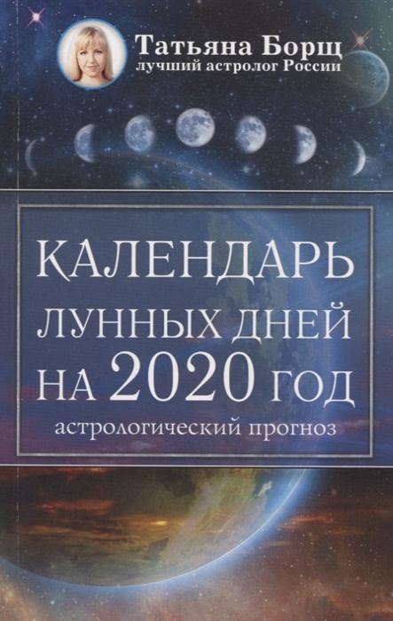 Борщ Т. Календарь лунных дней на 2020 год