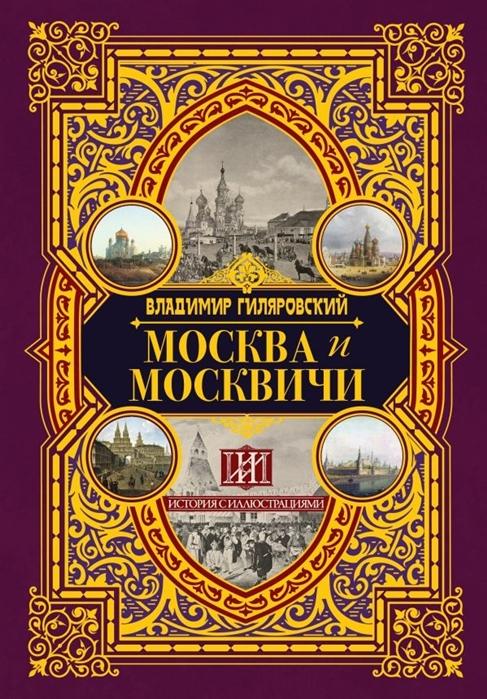 Гиляровский В. Москва и москвичи цена и фото