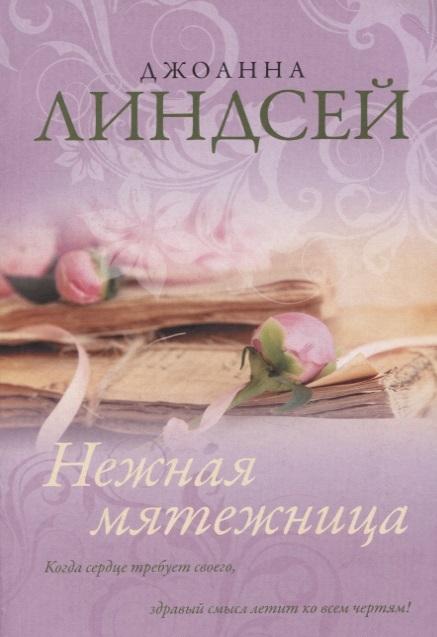 Линдсей Д. Нежная мятежница линдсей д милая плутовка роман