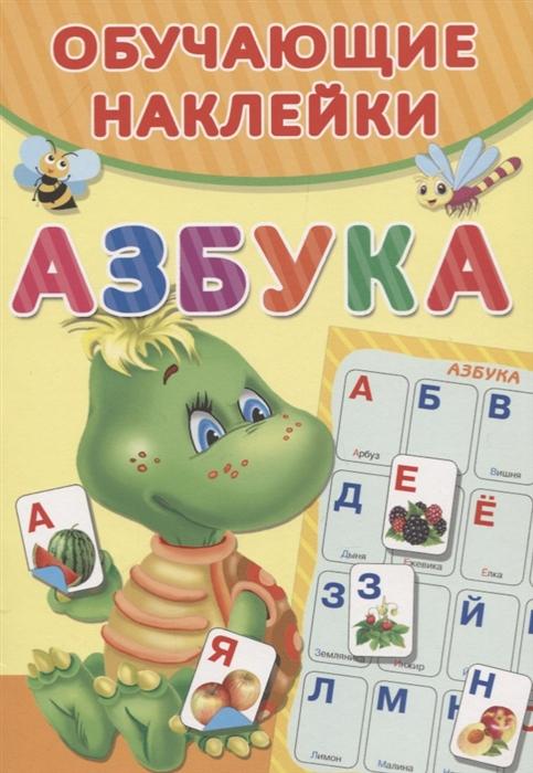 Дмитриева В. (сост) Азбука Обучающие наклейки азбука чудиков наклейки