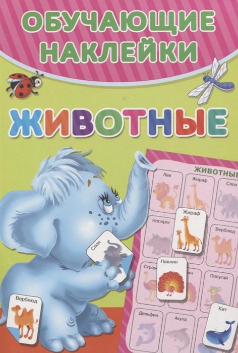 Дмитриева В. (сост.) Животные Обучающие наклейки смилевска л ред сост домашние животные наклейки малышам фгос