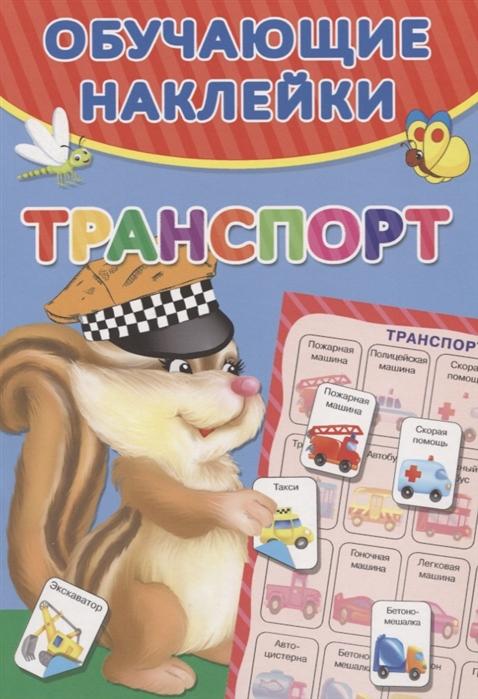Фото - Дмитриева В. (сост.) Транспорт Обучающие наклейки азбука обучающие наклейки