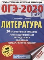 ОГЭ-2020. Литература. 20 тренировочных вариантов экзаменационных работ для подготовки к основному государственному экзамену