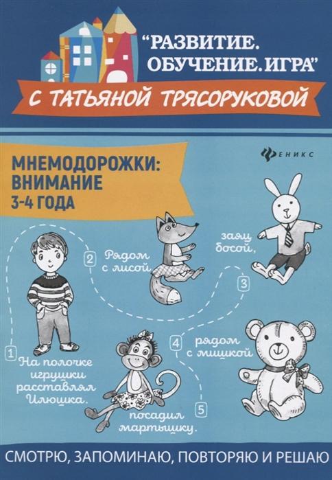 Трясорукова Т. Мнемодорожки Внимание 3-4 года трясорукова т мнемодорожки речь 4 5 лет