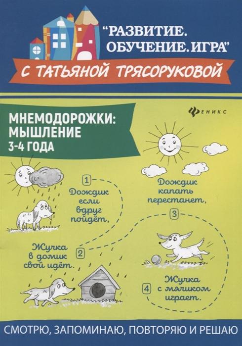 Трясорукова Т. Мнемодорожки Мышление 3-4 года трясорукова т мнемодорожки речь 4 5 лет