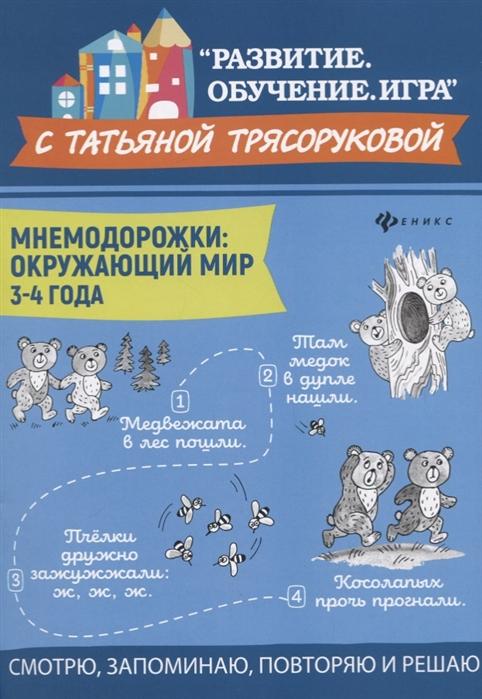 Трясорукова Т. Мнемодорожки Окружающий мир 3-4 года трясорукова т мнемодорожки речь 4 5 лет
